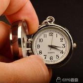 卡通石英錶懷錶復古翻蓋可旋轉掛錶學生兒童創意禮物項鍊錶女可愛 CIYO黛雅