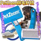 【培菓平價寵物網】PetZoom》寵物除毛排毛針梳附打薄刀片/組