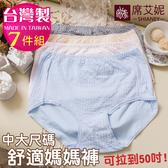 女性 MIT舒適中大尺碼內褲 媽媽褲 現貨 台灣製造 No.926 (7件組)-席艾妮SHIANEY