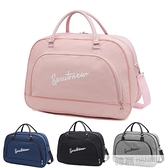 大容量旅行包女短途出差手提袋待產包子健身防水可折疊行李包男袋 夏季新品