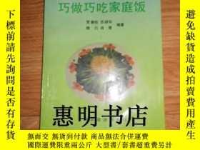 二手書博民逛書店罕見中國美食叢書--巧做巧吃家庭飯[32開]Y1308 賈秉恆