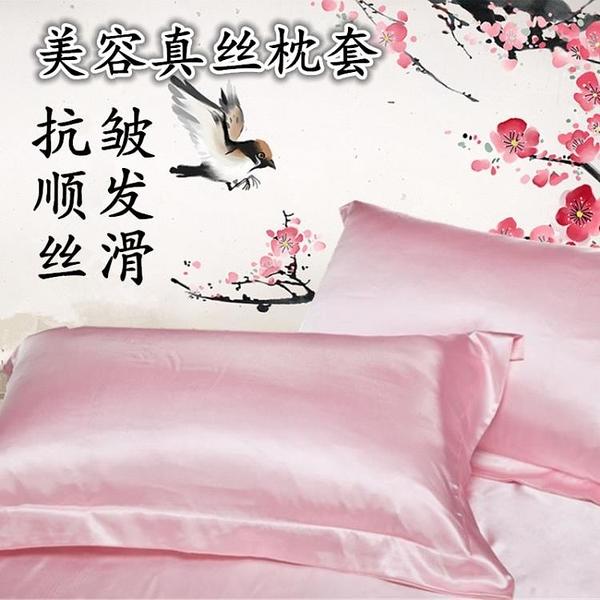 枕頭套 真絲枕套單人蠶絲枕頭套真絲枕巾冰絲純色絲綢枕芯套一對