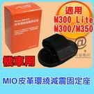 Mio M500 M350 原廠 【減震固定座】M550 M300 適用