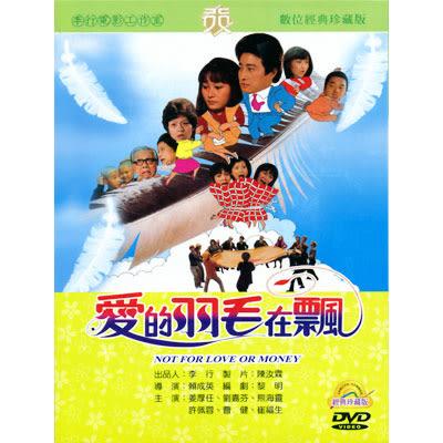 愛的羽毛在飄DVD(數位經典珍藏版) 崔福生/曹健