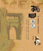 (二手書)胡同面孔-古都北京的人文旅行地圖