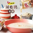 【十月大促】小美冰團-原味/黑芝麻燕麥奶(含顆粒) x24罐/箱(310ml/罐)