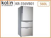 ↙0利率↙KOLIN歌林560L 能效4級 強化玻璃棚架 銀離子抗菌 變頻三門冰箱KR-356VB01【南霸天電器百貨】