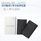 強強滾 專用濾網(2入) HANLIN AirPM 個人空濾清淨器專用濾心 pm2.5 口罩
