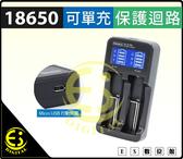 ES數位 18650 2900mAh 高容量電池 充電電池 鋰離子電池 手電筒 電扇 露營燈 蛇管燈 頭燈 工作燈 平頭