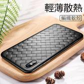 編織套 ROCK iPhone Xs XR XsMax 手機殼 超薄 商務 軟殼 透氣 散熱 防摔 保護套