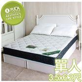 獨立筒床墊~YUDA ~英式舒眠~3M 防潑水厚度22cm ~白二線3 5 尺單人獨立筒床墊彈簧床墊