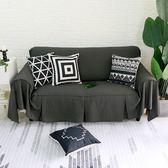 簡約現代深灰色沙發罩定做沙發蓋布布藝沙發巾全蓋wy