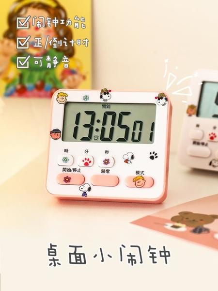 可愛學生用桌面小鬧鐘起床神器2021新款時鐘ins小型電子鐘表女孩 1995生活雜貨