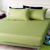 《40支紗》雙人床包枕套三件式【抹茶】繽紛玩色系列 100%精梳棉-麗塔LITA-