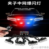 汽車LED呼吸爆閃燈超亮強光中網裝飾燈開道警示燈專治遠光反擊燈 (橙子精品)
