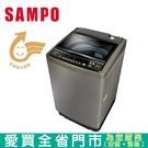 SAMP聲寶15KG 變頻洗衣機ES-KD15F(K1)含配送到府+標準安裝 【愛買】