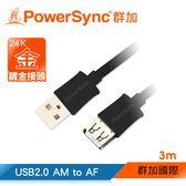 群加 PowerSync USB2.0連接線-A公對A母-3M/黑(USB2-GFAMAF30)