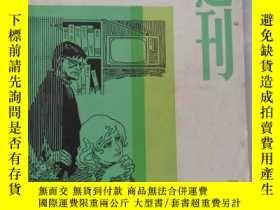 二手書博民逛書店罕見中篇小說選刊1984年第2期Y26298 中篇小說選刊編輯部