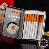 打火機金屬超薄充電煙盒打火機 超薄充電防風點煙器一體 全館免運
