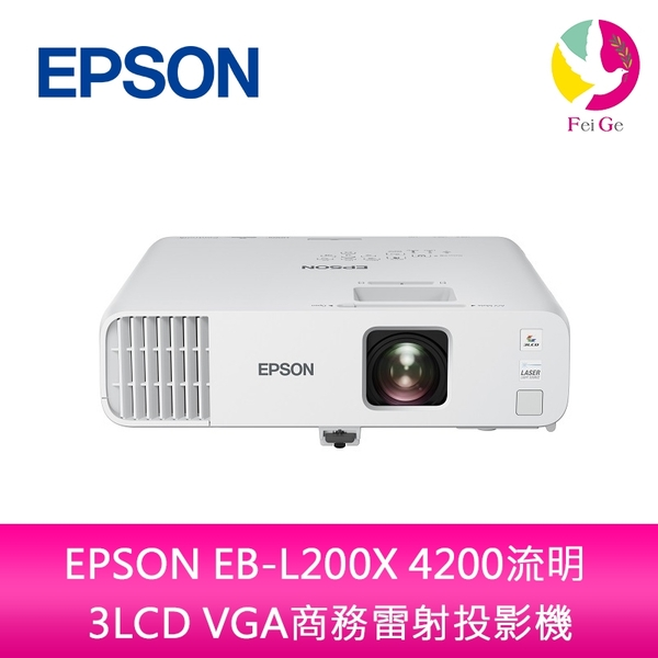 分期0利率 EPSON 愛普生 EB-L200X 4200流明 3LCD VGA商務雷射投影機 上網登錄享三年保固