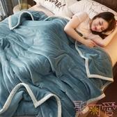 加厚三層毛毯被子珊瑚絨毯雙層法蘭絨保暖午睡毯子【聚可愛】