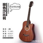 吉他 吉他初學者男學生用38吋入門自學成人樂器學生女通用民謠吉他木LB16183【123休閒館】
