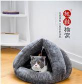 過年寵物窩 貓窩冬季保暖封閉式貓咪窩墊四季通用寵物睡袋網紅小型犬狗窩用品 俏女孩
