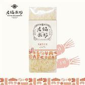 老鍋米粉.純米米粉蔬菜系列_蘿蔔(200g/包,共2包)﹍愛食網