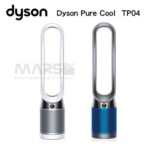 【marsfun火星樂】Dyson 戴森 Pure Cool TP04 智慧 空氣清淨機 無葉風扇 2年保固 遠端遙控