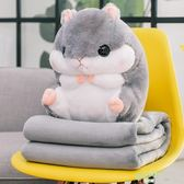 午睡枕 倉鼠抱枕被子兩用靠枕辦公室靠墊珊瑚絨毯子午睡枕頭被三合一神器