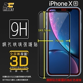 ▽Apple 蘋果 iPhone XR 6.1吋 3D 滿版 鋼化玻璃保護貼 高透 全螢幕 9H 鋼貼 鋼化貼 玻璃膜 保護膜 防刮