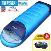 睡袋 睡袋成人戶外露營加厚單雙人旅行隔臟室內女保暖棉大人睡袋 2色