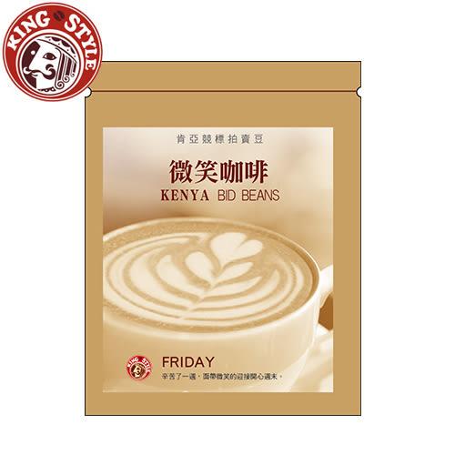 金時代書香咖啡 耳掛咖啡 微笑咖啡 肯亞競標拍賣豆咖啡 1包