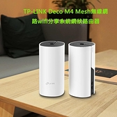 【南紡購物中心】促銷活動中 TP-LINK Deco M4 Mesh無線網路wifi分享系統網狀路由器(2入) 三年保固