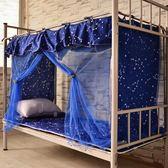 黑五購物節 大學生防塵頂兩用蚊帳床簾一體上下床遮光布下鋪宿舍寢室上鋪單人