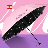 傘防曬防紫外線遮陽傘超輕晴雨傘女兩用太陽傘黑膠 童趣屋