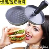 飯團模具漢堡DIY模具 肉餅模具肉餅壓漢堡壓肉餅子模具煎蛋機模具 范思蓮恩