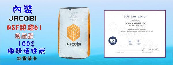 OCEAN淨水器DIY快速更換卡式濾心水族箱濾水器.製冰機.小吃餐飲用貨號:B1021【七星淨水】