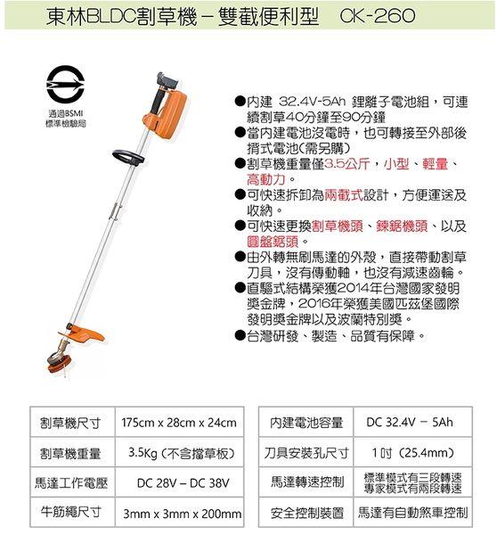 【東林電子台南經銷商】東林BLDC便利型割草機CK-260-雙截 (5AH)+充電器-台灣製造(促銷中)