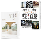 《東京建築女子的日本建築選品》+《再見了!東京昭和百景》