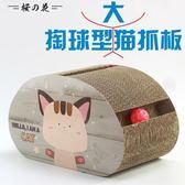 貓抓板瓦楞紙貓窩貓爪板貓沙發貓貓玩具磨牙大中小貓咪玩具【櫻花本鋪】