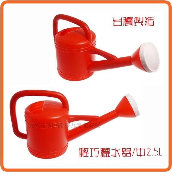 【九元生活百貨】輕巧灑水器/中2.5L 澆花器 澆水器