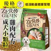 四個工作天出貨除了缺貨》優格OPTIMA 0%零穀》室內犬/成犬体重管理雞肉配方-2.5lb/1.13kg