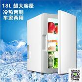 電冰箱 最小美行動放茶葉的小冰箱迷你手提宿舍學生mini小型家用二人世界 MKS 宜品居家