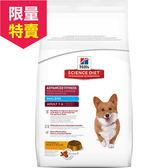 【寵物王國】希爾思-成犬1-6歲優質健康(雞肉與大麥)小顆粒15kg●廠效期2019.10月底
