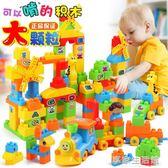 塑料拼插超大顆粒積木玩具1-2-3-6周歲兒童益智力裝女寶寶男孩子5-享家生活館