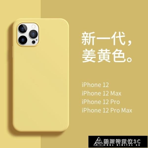 蘋果12手機殼直邊液態硅膠iphone12pro新款海軍藍色男女12promax超薄情侶12max潮牌保護套方形 快速出貨