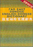 (二手書)遠東袖珍英漢辭典
