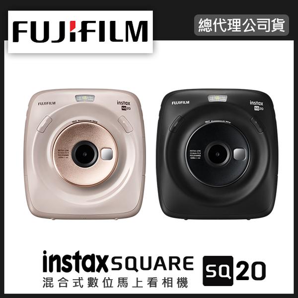 現貨【恆昶公司貨】SQ20 富士 SQ-20 拍立得 Instax 使用 Square 方形底片 Micro SD