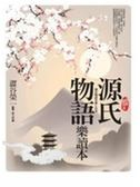 (二手書)源氏物語樂讀本【風雅圖解版】